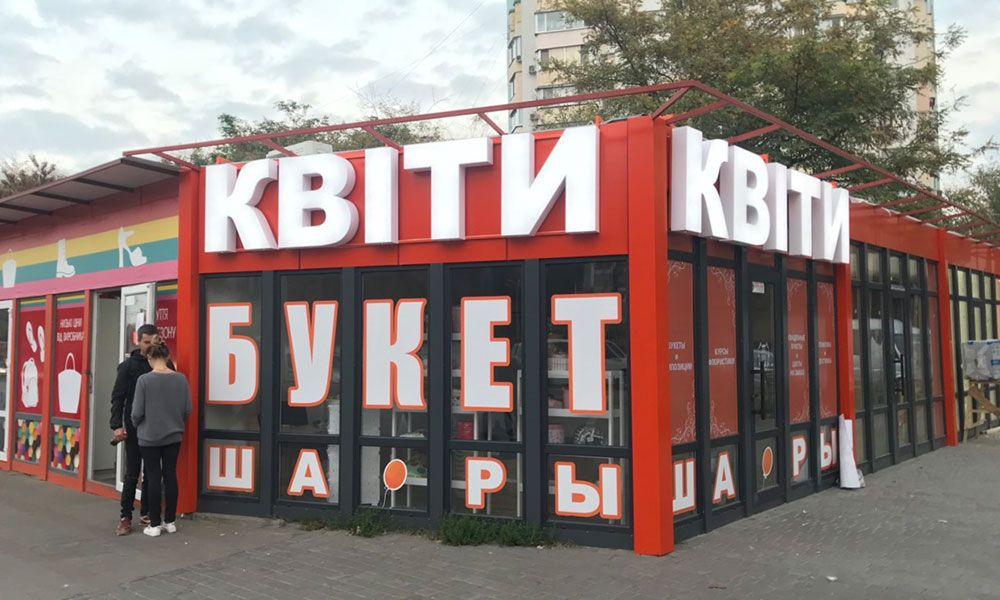 Вывеска цветочного магазина