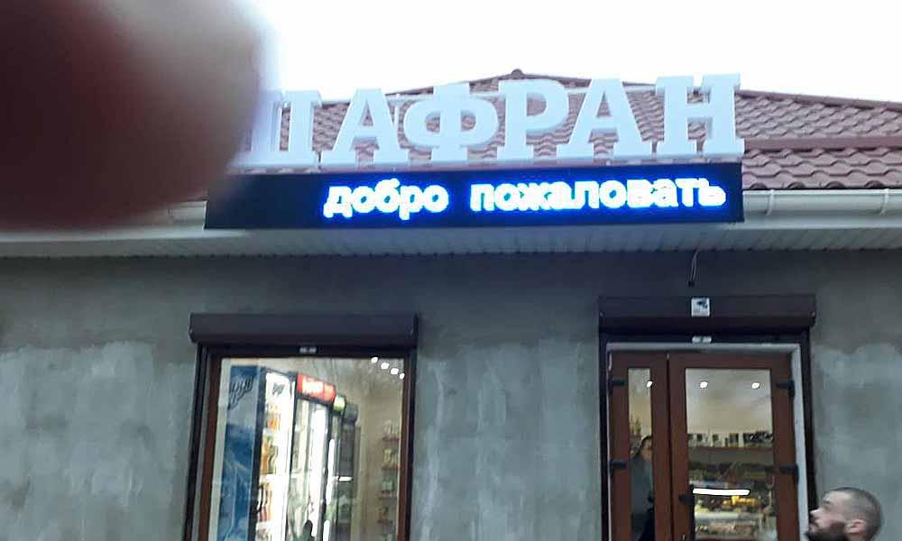 Вывеска в Березовке для магазина Шафран