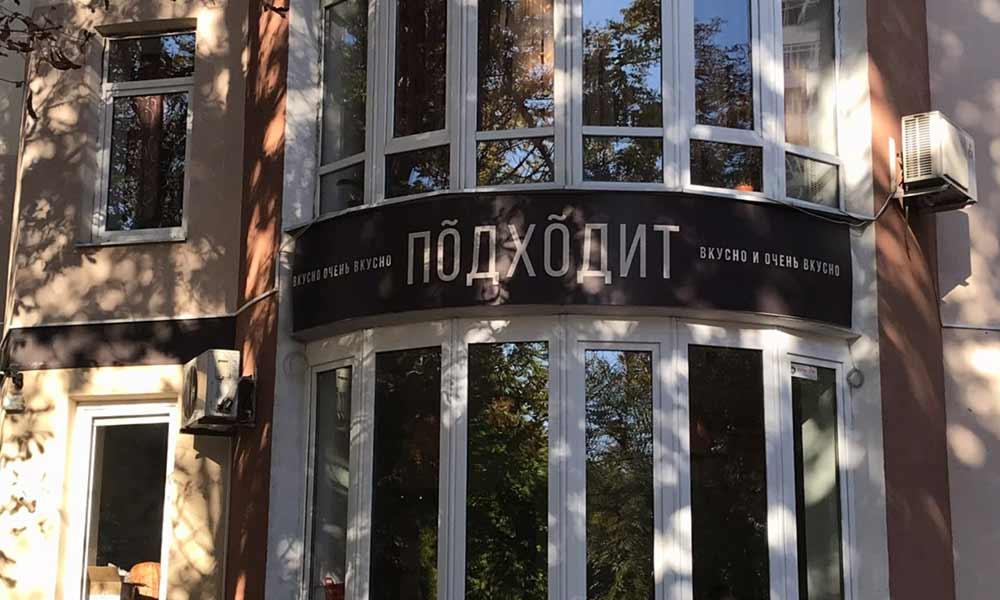 Наружная реклама кафе Подходит