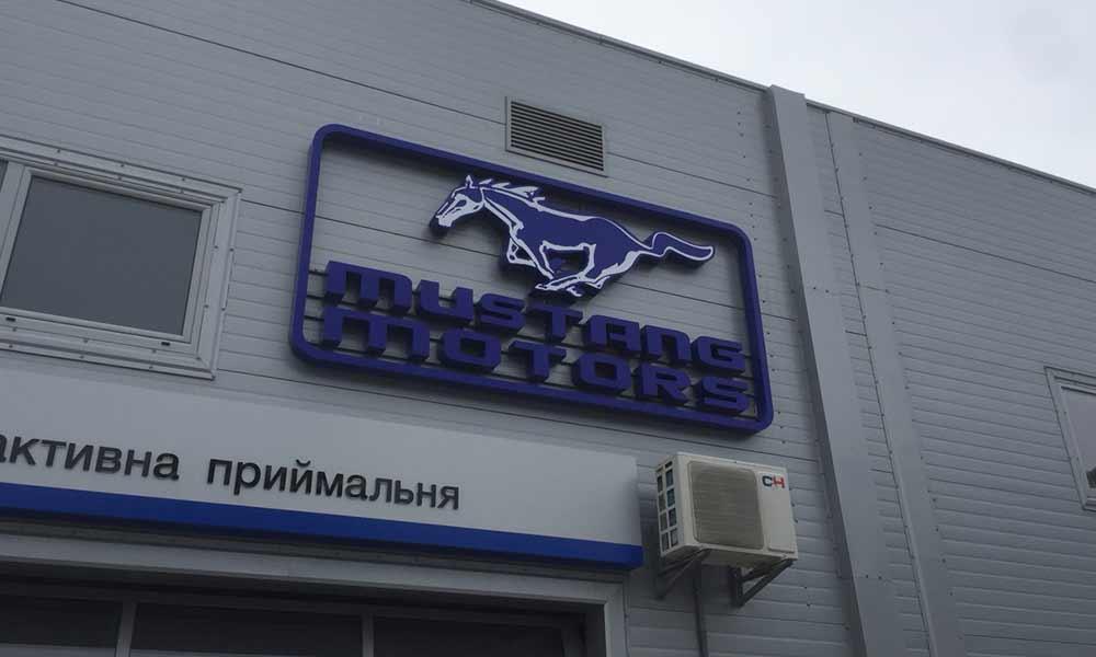 Вывески Mustang Motors
