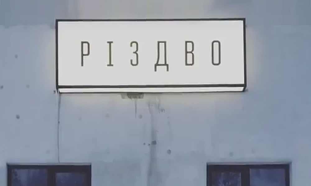Акриловый лайтбокс Риздво Драгобрат