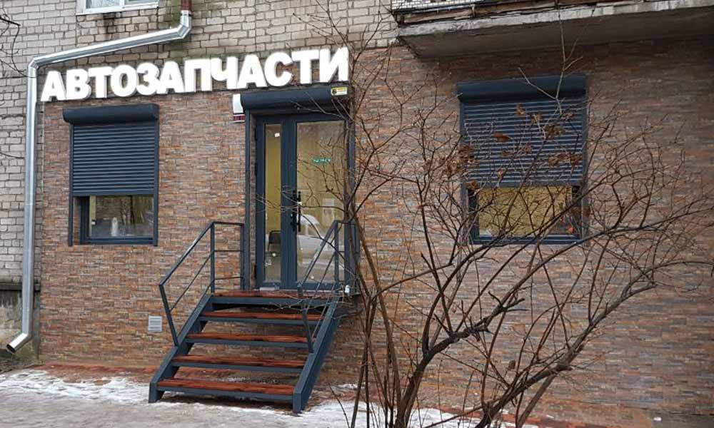 Вывеска магазина автозапчастей в Николаеве