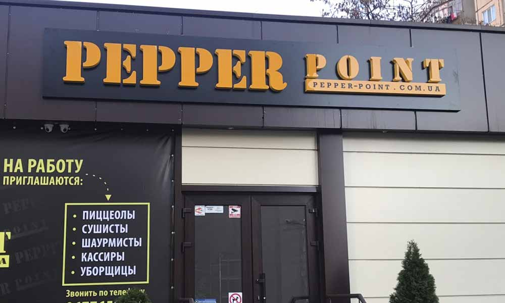 Вывески Pepper Point