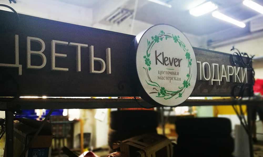 Вывеска магазина цветов Клевер