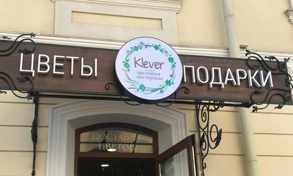 Вывеска цветочного магазина Клевер