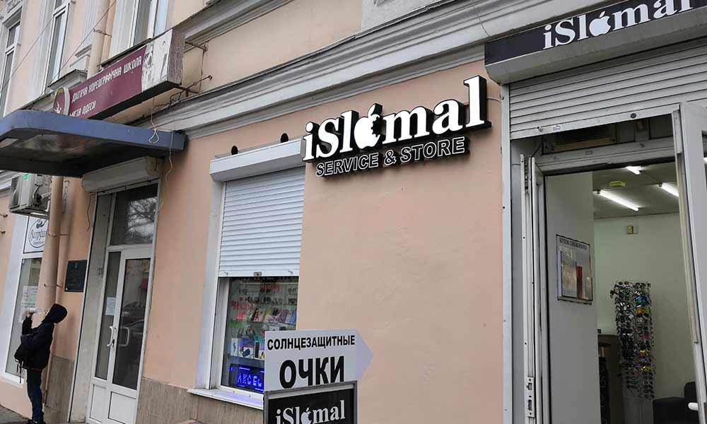 Вывеска ISlomal