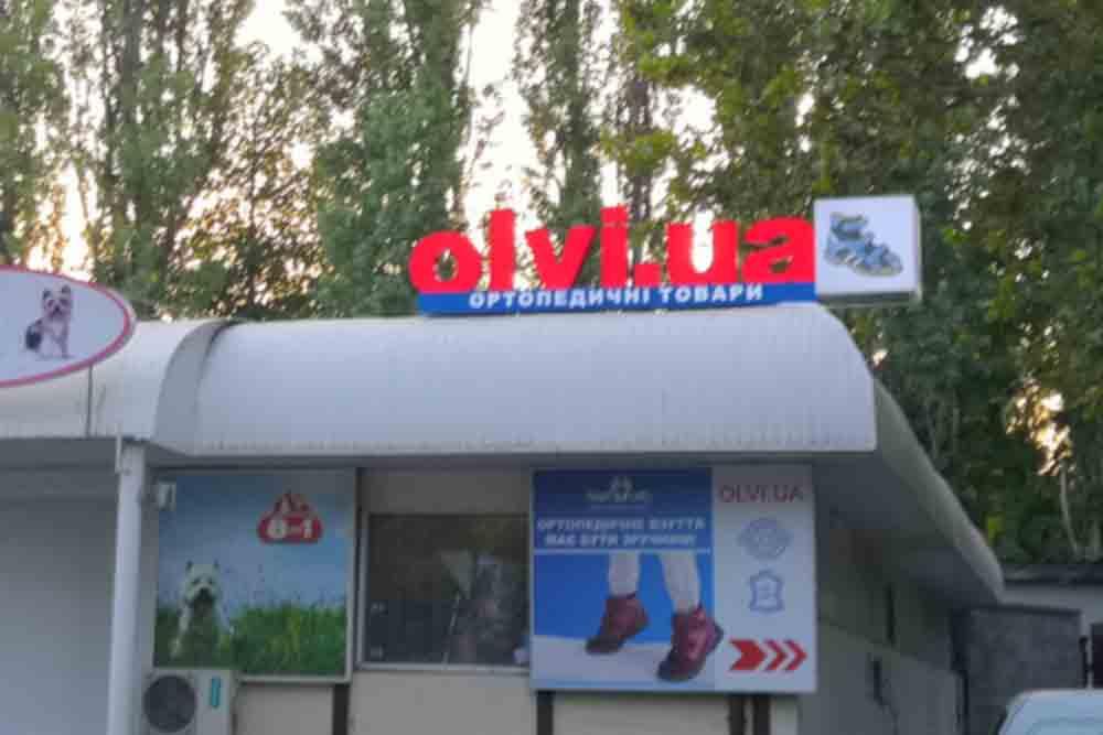 Крышная вывеска OLVI.UA