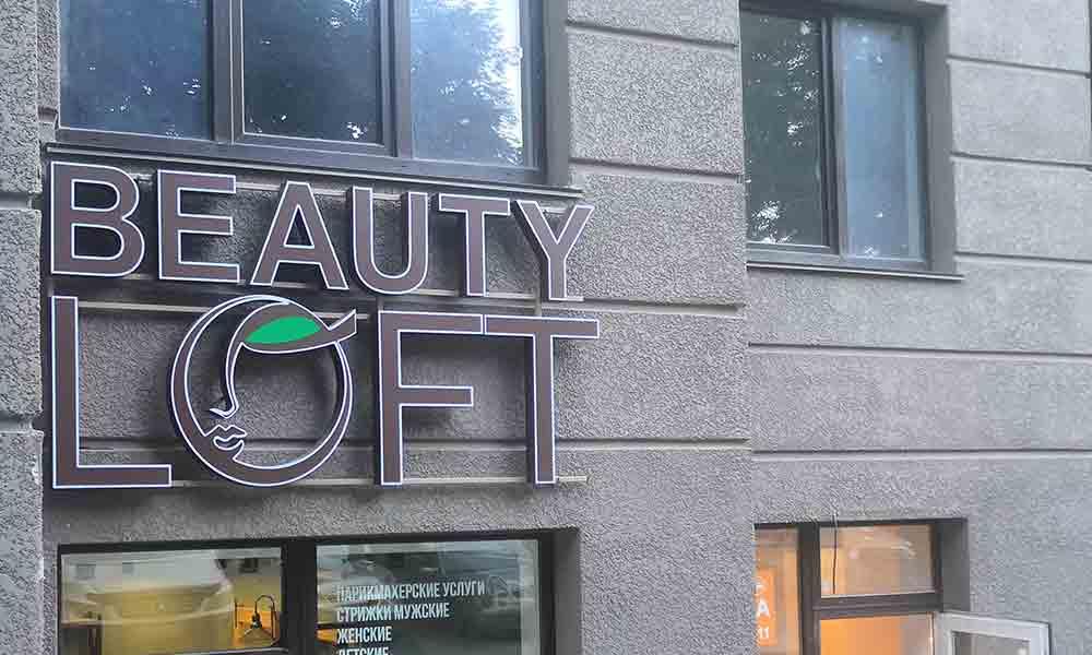 Объемные буквы Beuty Loft