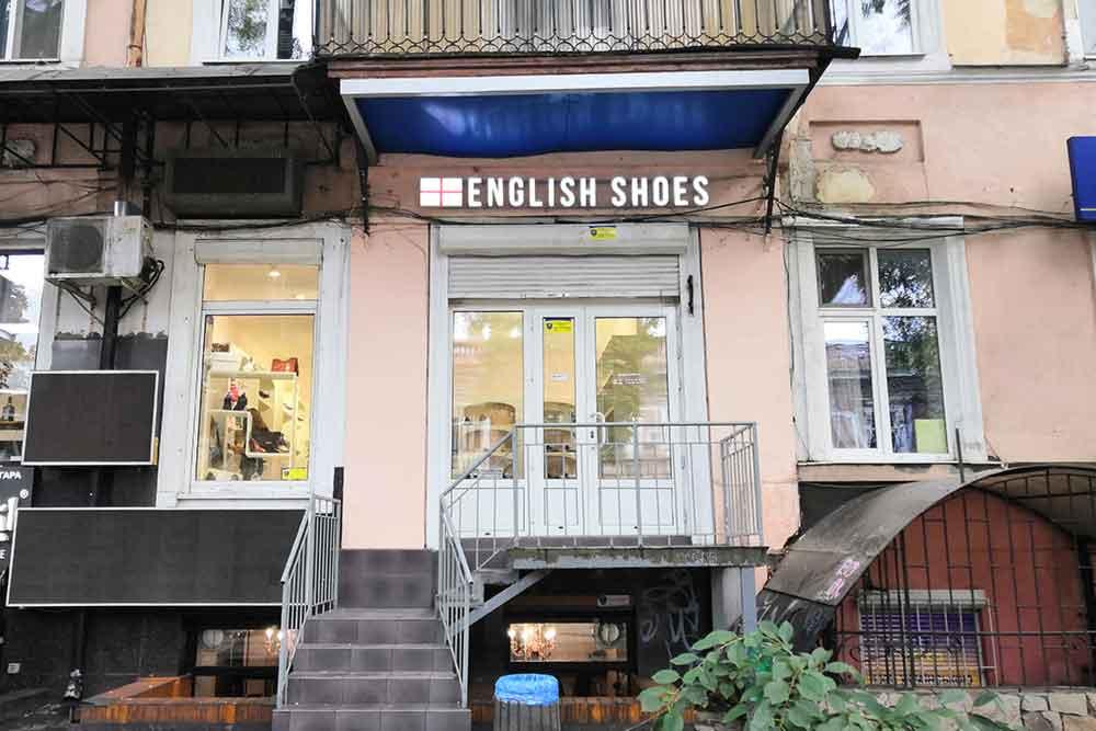 Вывеска магазина обуви English Shoes