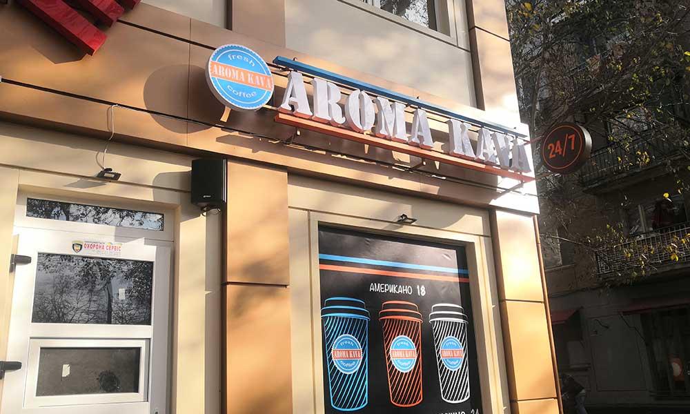 Изготовление вывески Aroma Kava в Одессе