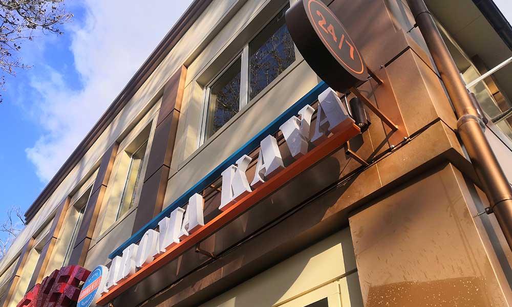 Стильная вывеска для сети кофеен Aroma Kava