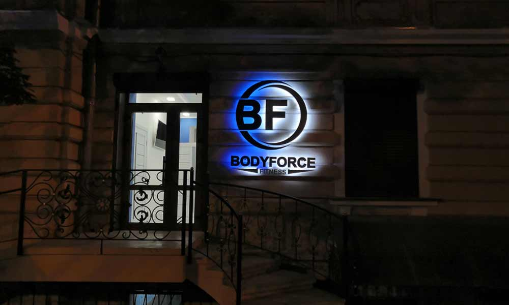Вывеска Body Force
