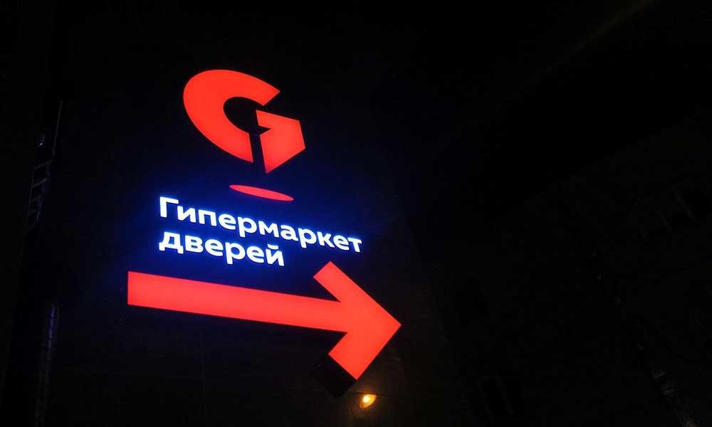 Вывески Гипермаркета Дверей
