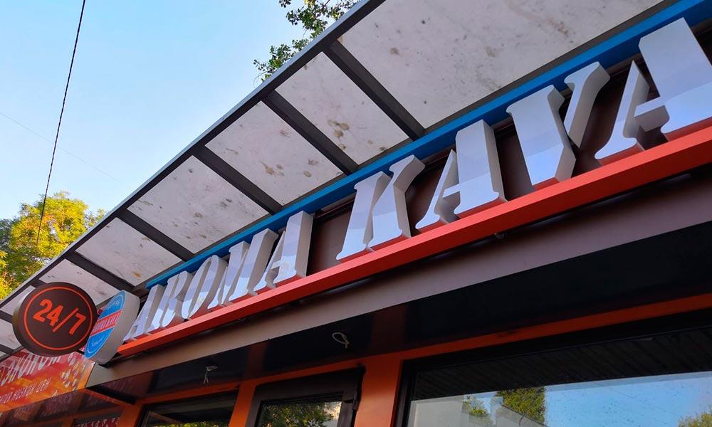 Вывески для кафе Aroma Kava