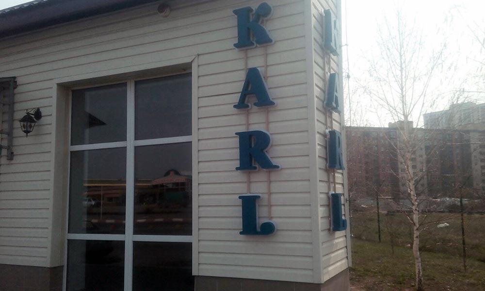Вывески ресторана Karl
