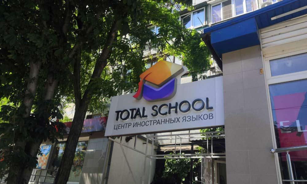Светящаяся вывеска Total School
