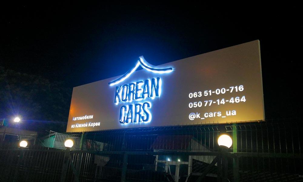 Наружная реклама автомобилей из Кореи