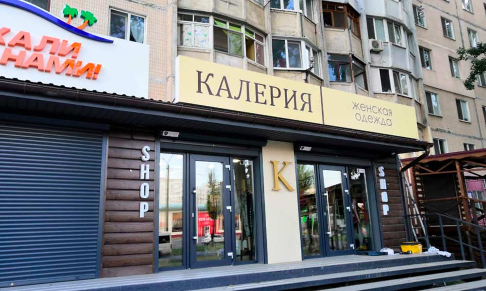 Лайтбокс магазина Калерия