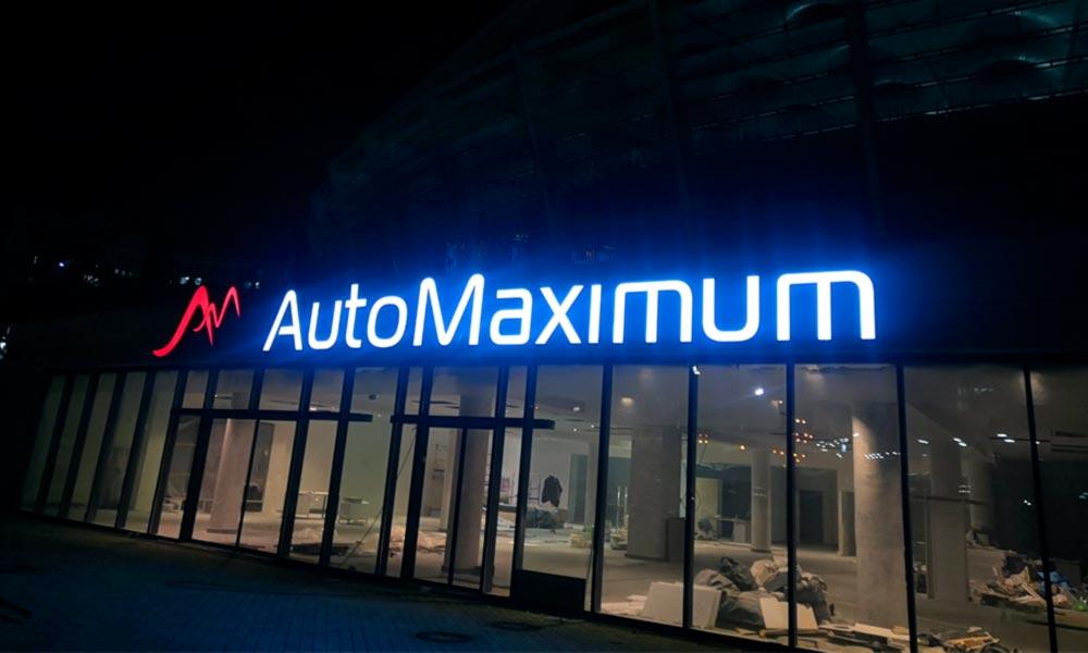 Объёмные буквы Auto maximum