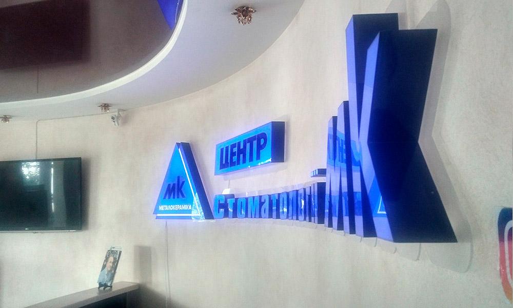 Реклама стоматологического центра