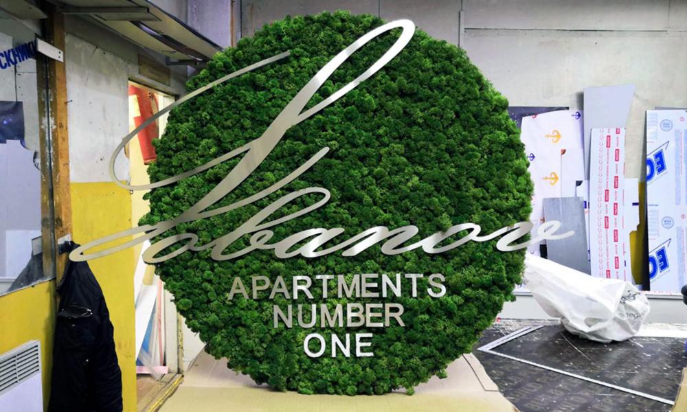 Вывеска Lobanov Apartament