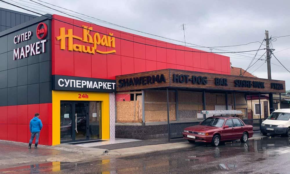Вывески супермаркет