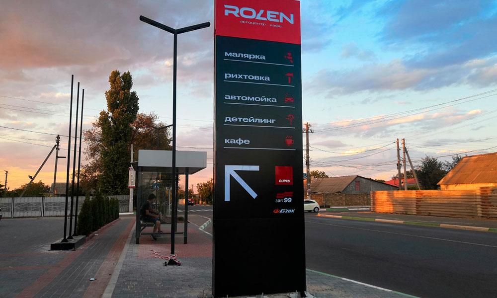 Рекламная стелла Rolen