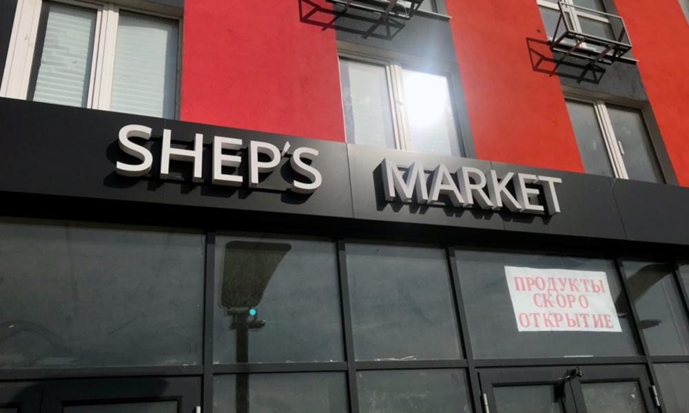 Объёмные буквы Sheps Market