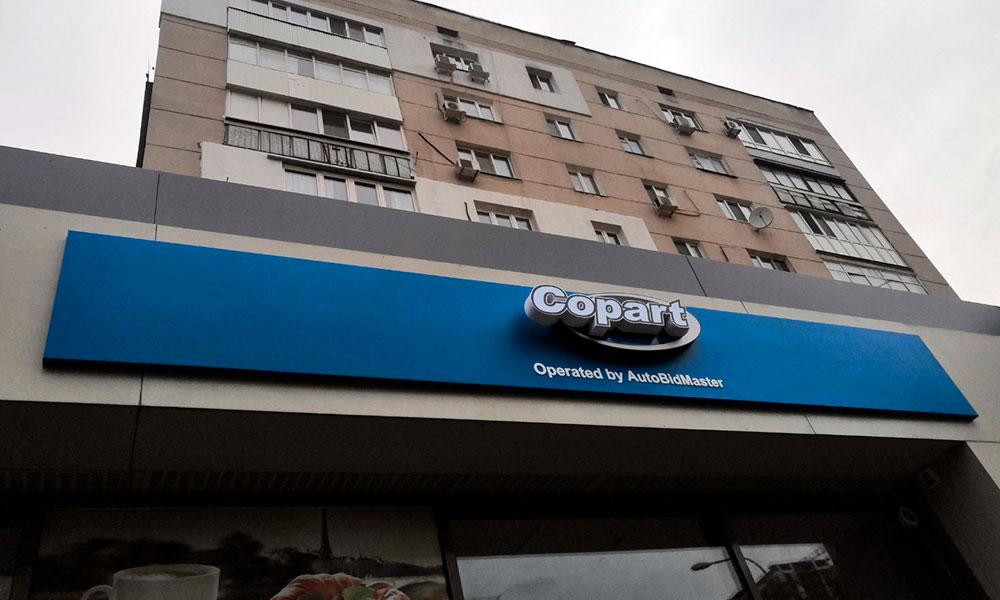 Наружная реклама аукциона Copart