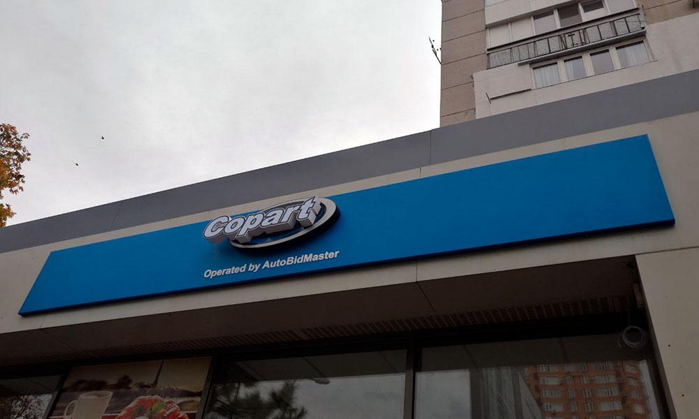 Вывески компании Copart