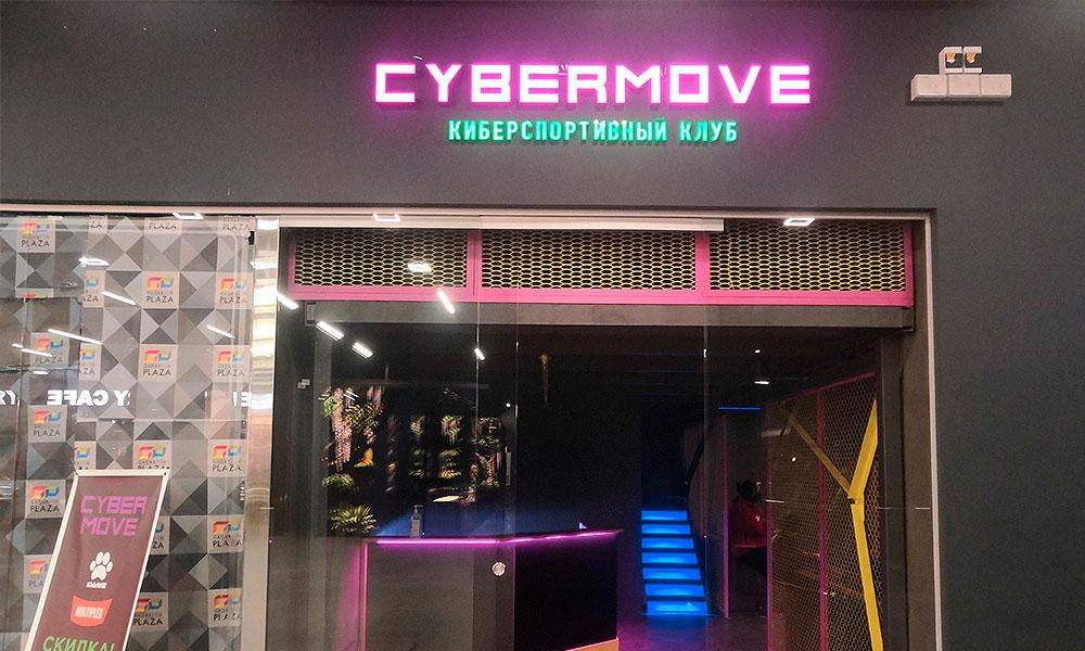 Вывеска киберклуба в Одессе