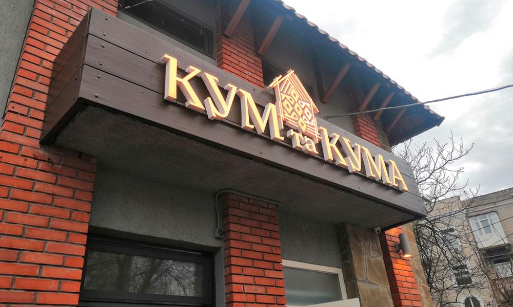 Вывеска для украинского ресторана Кум и Кума