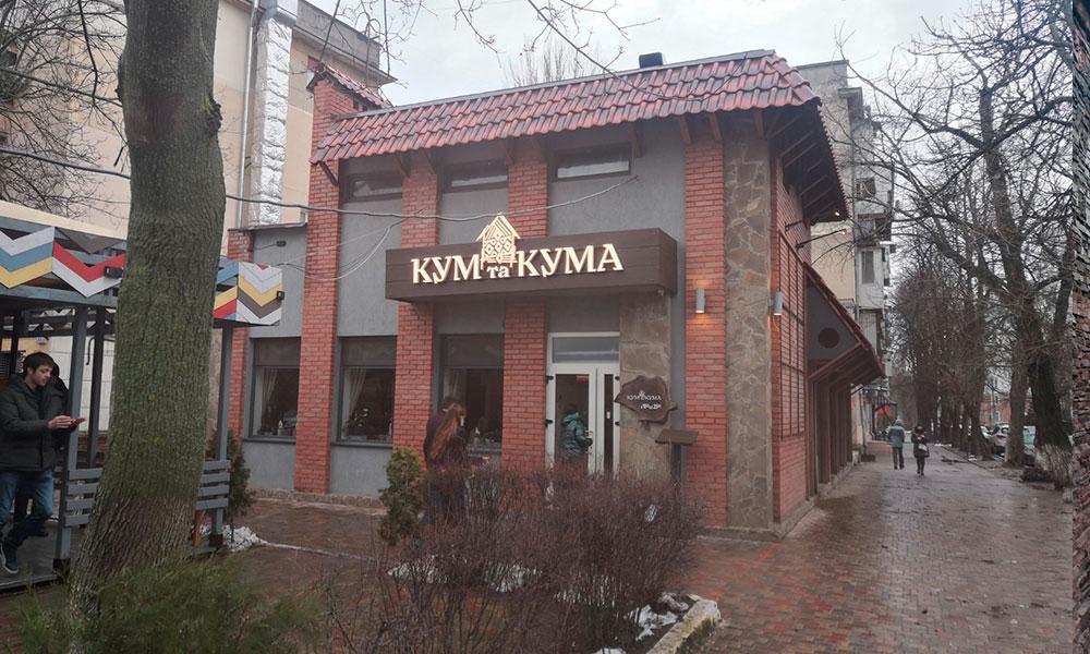 Вывеска ресторана Кум и Кума