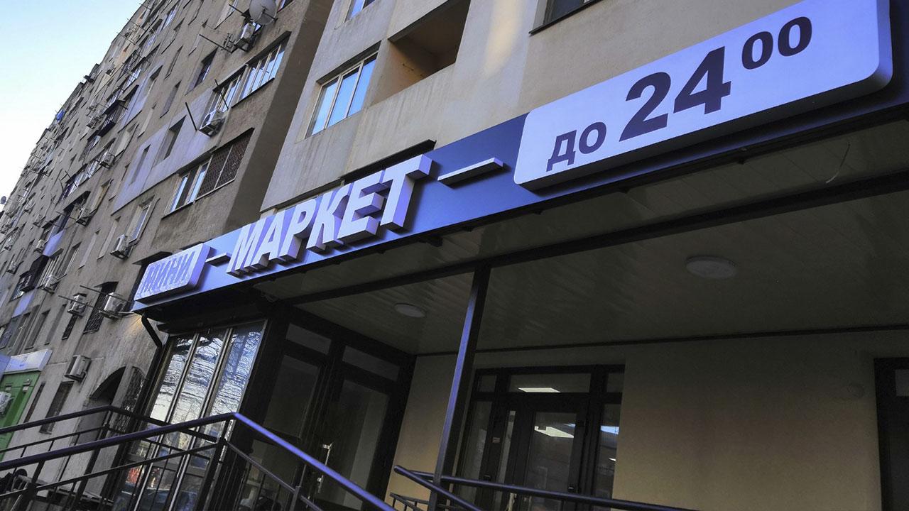 вывески для продуктового магазина в Одессе