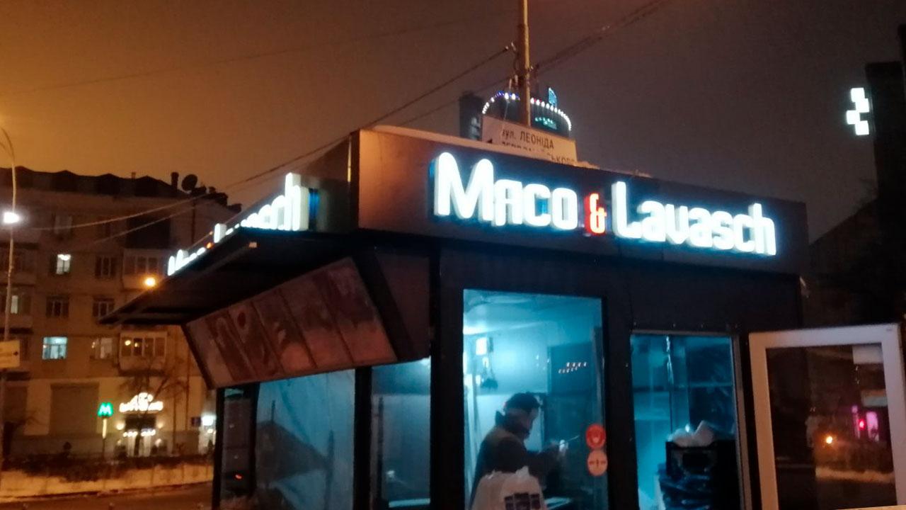 Стильная вывеска для киевского кафе Мясо & Лаваш