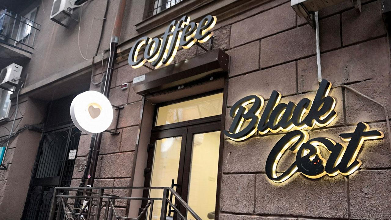 Вывески кофе Black Cat